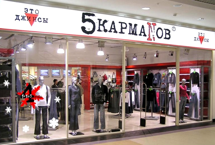 Магазин Пять Карманов Официальный Сайт Москва